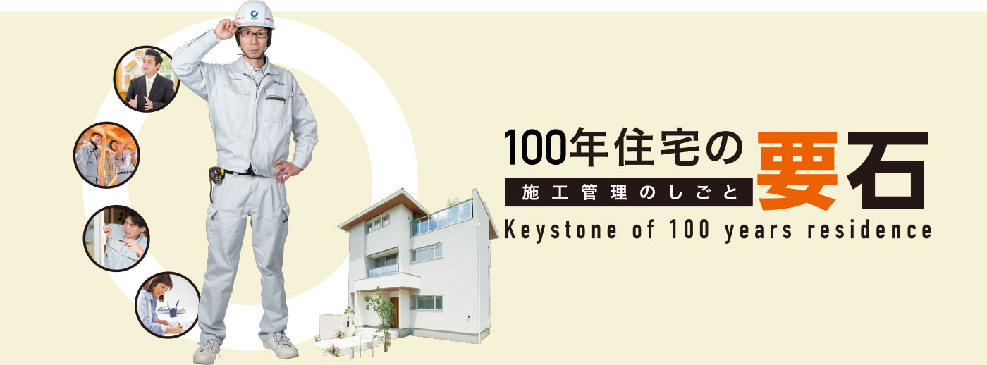 100年住宅の施工管理のしごと要石 Keystone of 100 years residence
