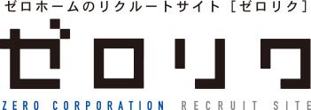 ゼロホームのリクルートサイト[ゼロリク]ZERO CORPORATION RECRUIT SITE