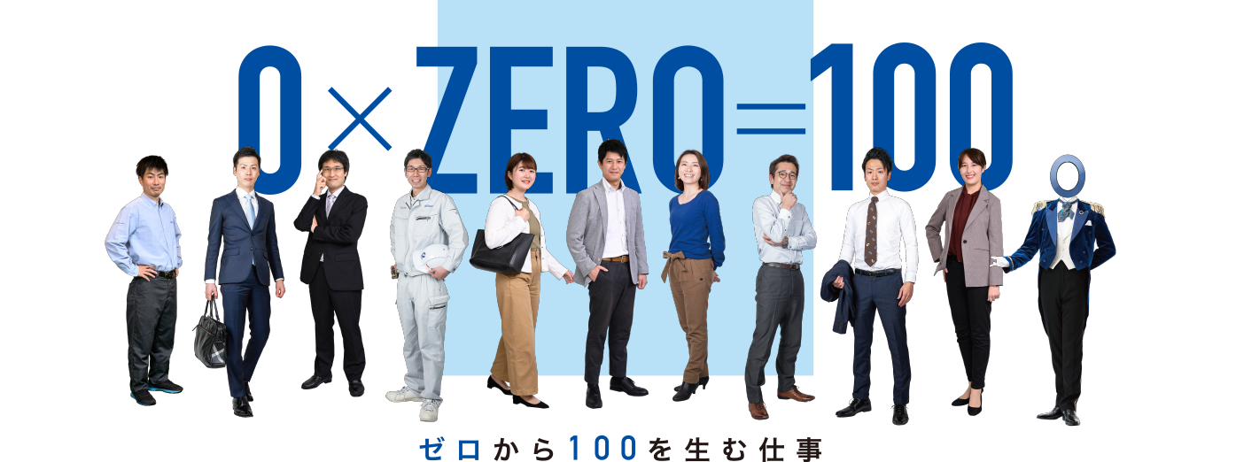 ゼロから100を生む仕事
