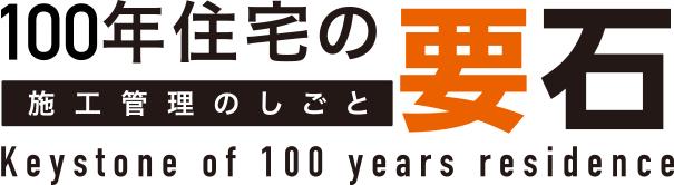 100年住宅の施工管理のしごと 要石 Keystone of 100 years residence