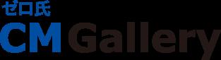 ゼロ氏CMギャラリー CM Gallery